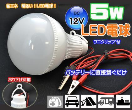 ワニクリップ付 5W LED電球 DC12V用 釣り キャンプ BBQ