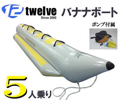 5人乗り バナナボート twelve ウォータースレッド ポンプ付