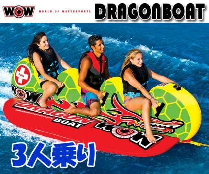 WOW トーイングチューブ ドラゴンボート 3人乗り