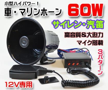高音質60Wマリンホーン汽笛警笛12V/3サウンドマイク付