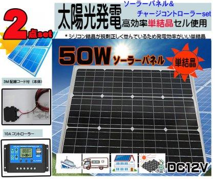 防水50Wセット ソーラーパネル+コントローラー 太陽光発電