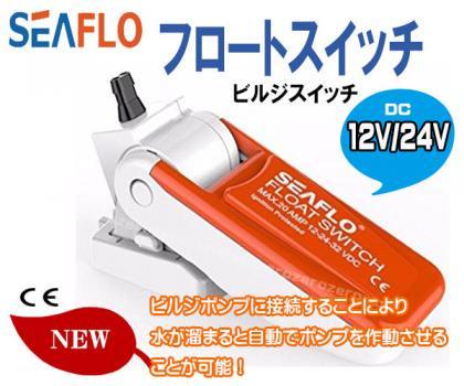 ■NEW SEAFLO オートビルジスイッチ ビルジポンプ用 /DC12V/24V兼用
