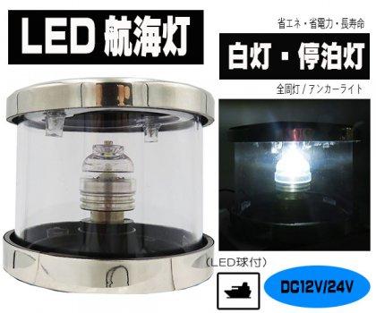 新入荷 LED航海灯 白灯 停泊灯 アンカーライト