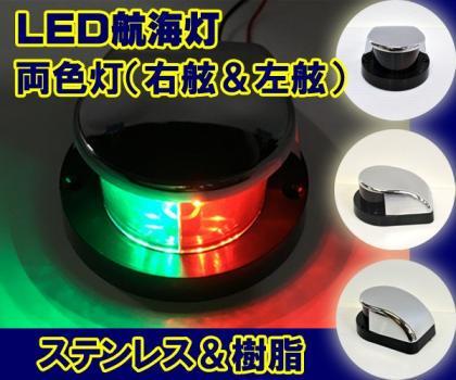 新入荷 航海灯 両色灯 左舷灯(赤)&右舷灯(緑) ステンレス製