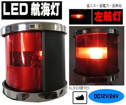 最新 LED航海灯 左舷等(赤) 12V24V兼用 ボート ヨット●航海灯3