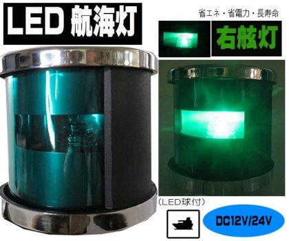 最新 LED航海灯 右舷等(緑) 12V24V兼用 ボート ヨット●航海灯2