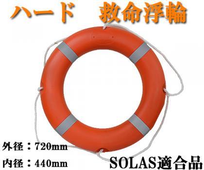 ★救命浮環★大 ハードタイプ船舶 オレンジ浮き輪 SOLAS適合品