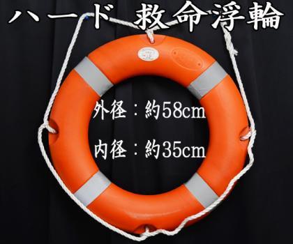 ★救命浮環/中◆ハードタイプ船舶オレンジ浮き輪船舶学校