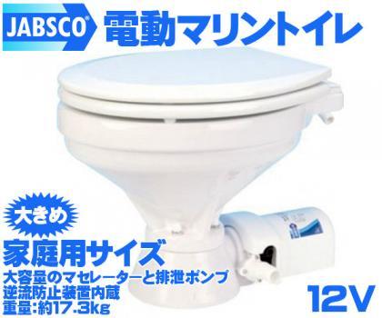 最安限定★新品 JABSCO電動マリントイレ 家庭用サイズ/12V