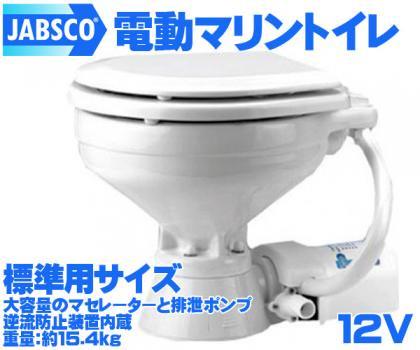 最安限定★新品 JABSCO電動マリントイレ 標準用サイズ/12V