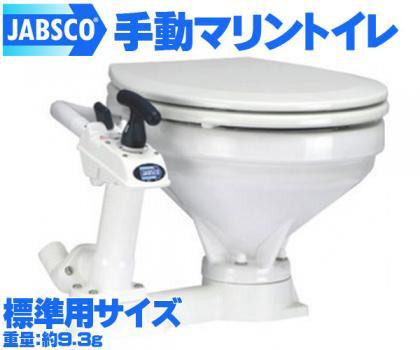 最安限定★新品 JABSCO手動マリントイレ 標準用サイズ