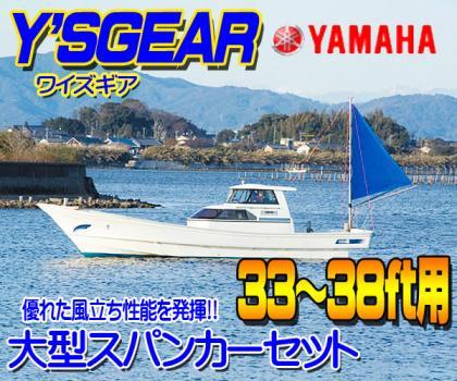 YAMAHA/YS GEAR(ワイズギア)大型スパンカー(33~38ft用)