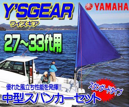 新品★YAMAHA/YS GEAR(ワイズギア)中型スパンカー(27~33ft用)