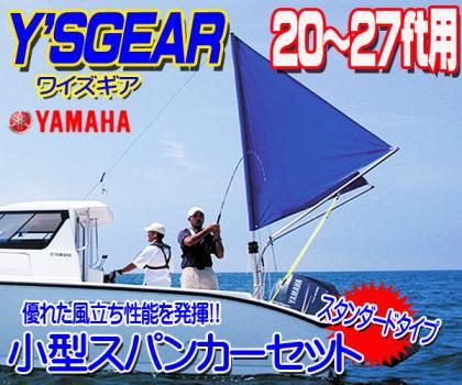 新品★YAMAHA/YS GEAR(ワイズギア)小型スパンカー(20~27ft用)