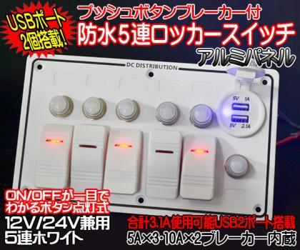 ��/USB2����/�֥졼������¡5Ϣ�ɿ��å��������å�/��12/24V