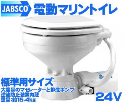 最安限定★新品 JABSCO電動マリントイレ 標準用サイズ/24V