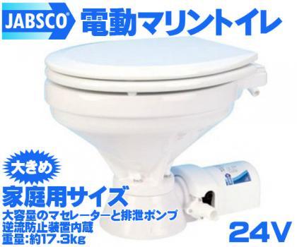 最安限定★新品 JABSCO電動マリントイレ 家庭用サイズ/24V