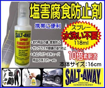 塩害腐食防止剤SALTAWAY携帯スプレー118ml釣り・リール眼鏡