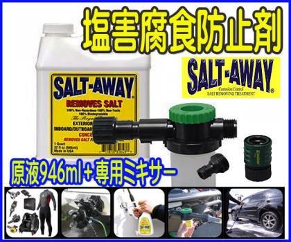 塩害腐食防止/SALT-AWAYミキサー&原液セット/ウェット釣り