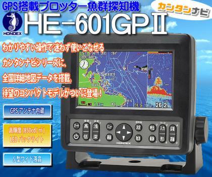 ■SALE■HONDEXホンデックス/かんたんナビ/アンテナ内蔵GPSブロッター魚探HE-601GPⅡ