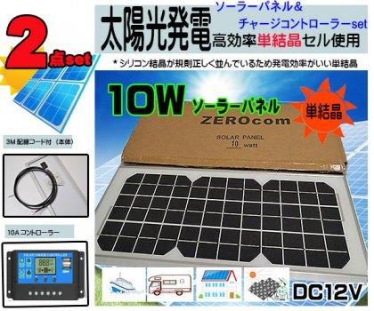 3Mケーブル付 10Wソーラーパネル(12V)&10Aチャージコントローラー(12V/24V兼用)バッテリー充電 太陽光発電