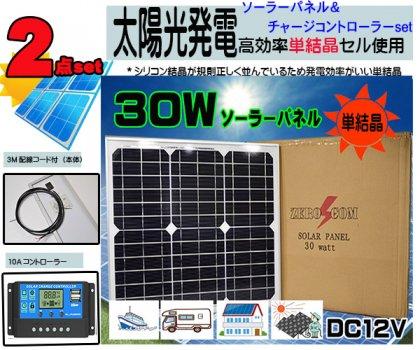 12Vバッテリー充電ZERO-30Wソーラーパネル12V+10Aコントローラチャージセット