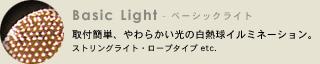 BasicLight