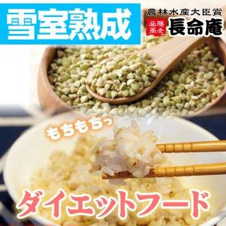 【ポスト便無料】北海道産そばの実500g袋(蕎麦の実)そば米(蕎麦米)