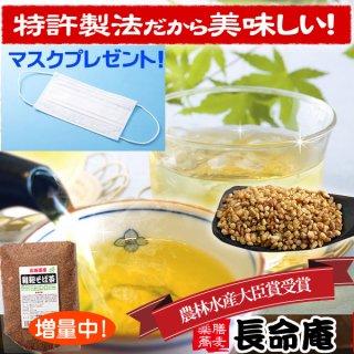 北海道産の韃靼そば茶500g×2袋 (農薬や化学肥料を使わず栽培)【送料無料】
