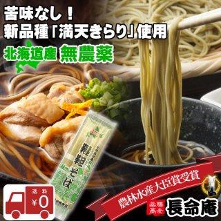 【送料無料】北海道産の韃靼そば乾麺300g×5本セット!(15食分)