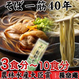 【ポスト便無料】北海道産韃靼そば乾麺300g(3食分)1袋