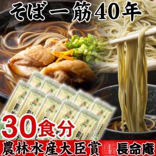 【送料無料】北海道産の韃靼そば乾麺300g×10本セット!(30食分)