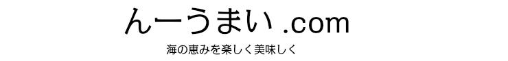 北海道から産地直送!牡蠣はガキカキ厚岸産。 厚岸牡蠣の専門店!厚岸牡蠣の事なら【んーうまい .com】