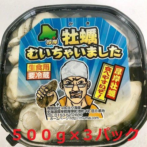 【大粒 水無しパック】牡蠣むいちゃいました!(厚岸産牡蠣ムキ身 500g入り×3パック)