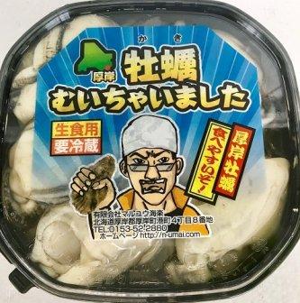 【大粒 水無しパック】牡蠣むいちゃいました!(厚岸産牡蠣ムキ身 500g入りパック)