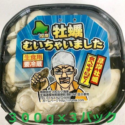 【大粒 水無しパック】 厚岸産牡蠣ムキ身 300g×3パック