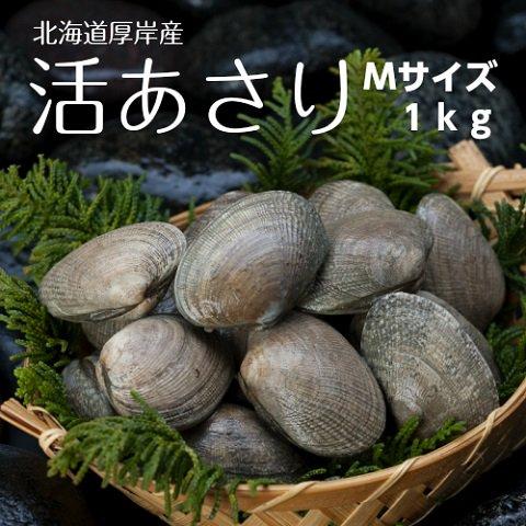 水産物応援企画!送料無料!【あさり・Mサイズ 1kg】 商品ナンバーSU00024