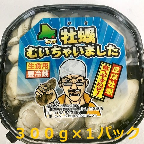 【大粒 水無しパック】 厚岸産ムキ身牡蠣 300gパック