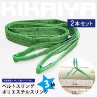 ナイロンスリング ベルトスリング 3メートル 2トン (2本セット) 【 送料無料 】