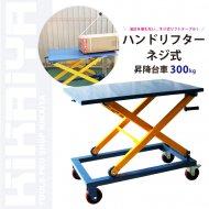 ハンドリフター ネジ式 昇降台車300kg テーブルリフト リフトテーブル【 送料無料 】【 個人宅配達不可 】