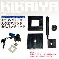 スクエアパンチ 角穴パンチヘッド 20x20mm 【 送料無料 】