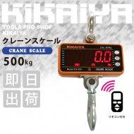 クレーンスケール 500kg デジタル吊りはかり 計量器 1年保証 【 送料無料 】