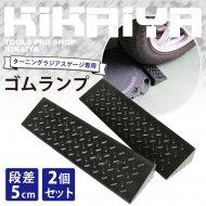 ゴムランプ (ターニングラジアスゲージ専用) 2個セット ゴム段差プレート 段差5cm用 スロープ 段差解消