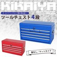 ツールチェスト4段(単色)艶なし マットタイプ ツールボックス トップチェスト キャビネット 工具箱 【 送料無料 】