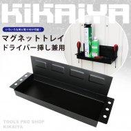 マグネットトレイ ドライバー挿し兼用 ツールホルダー ドライバーホルダー (スプレー缶ホルダー)