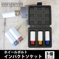 インパクトソケット ホイールナットソケット 3個セット エアーインパクトレンチ アクセサリー