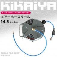 エアーホースリール 14メートル 自動巻き取り式 ブラケット付 天吊り/壁掛け対応 φ6.5×10mm(エアブローガンプレゼント)【 送料無料 】