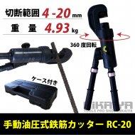 手動油圧式鉄筋カッター レバーカッター 切断能力 4〜20mm 【 送料無料 】