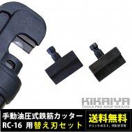 鉄筋カッター 手動 油圧式 (RC-16)用 替え刃セット  【 商品代引不可 】