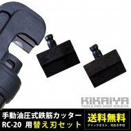 鉄筋カッター 手動 油圧式 (RC-20)用 替え刃セット 【 商品代引不可 】